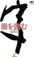 表紙: 墨を読む 一字ひとこと(小学館文庫)   篠田桃紅