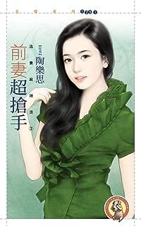 花蝶1251 - 前妻超搶手【追妻麻辣燙2】(限) (Traditional Chinese Edition)