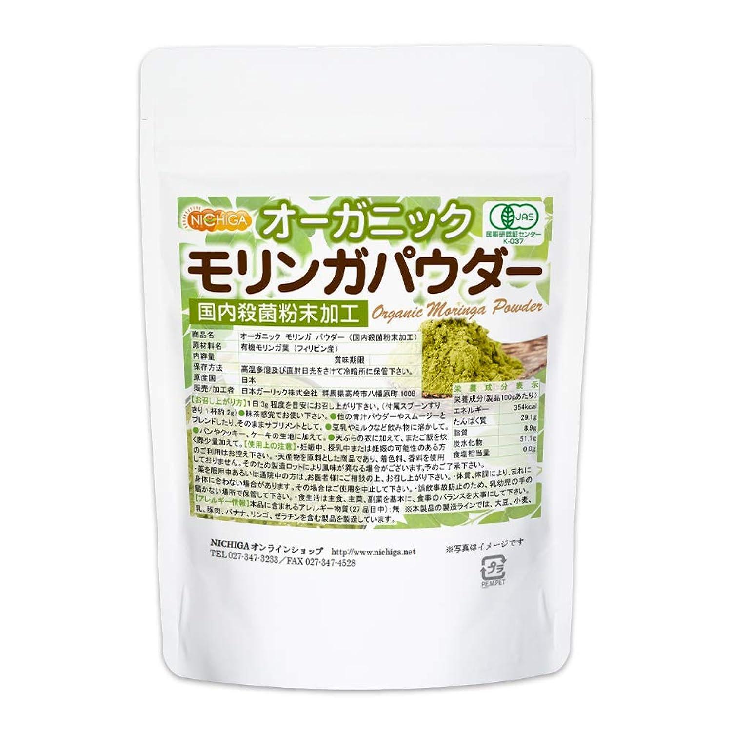 近代化笑名門オーガニック モリンガ パウダー 100g 国内殺菌粉末加工 [01] NICHIGA(ニチガ)