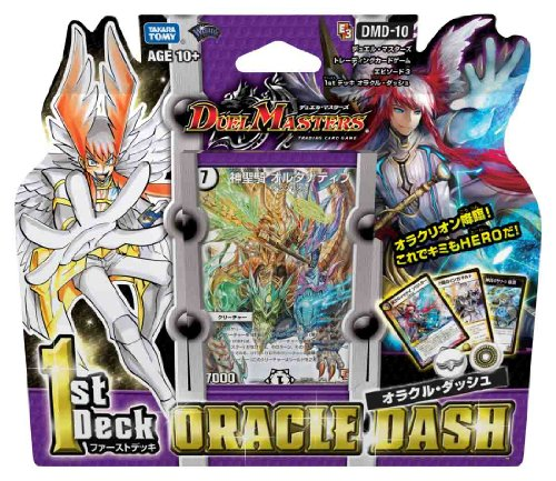 デュエル・マスターズTCG 1stデッキ オラクル・ダッシュ DMD-10