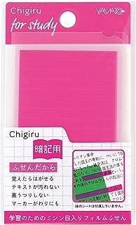ヤマト ふせん 暗記用付箋 チギル CHA-P ピンク