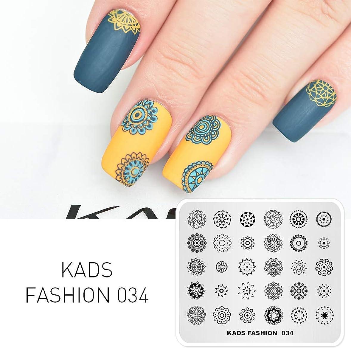 どこか家事をする改修KADS スタンピングプレート ネイルイメージプレート 美しい花柄 ファッションスタイル 可愛い図案 (FA034)