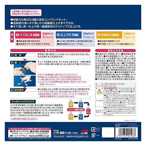 SOFT99(ソフト99)99工房液体コンパウンドトライアルセット09193