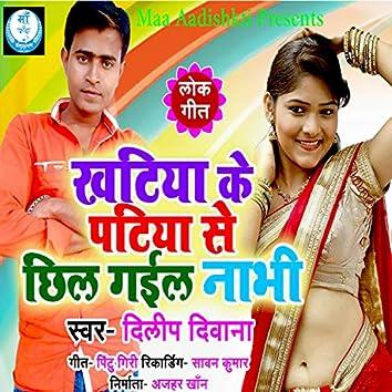 Khatiya Ke Patiya Se Chil Gail Nabhi (Bhojpuri Lokgeet)