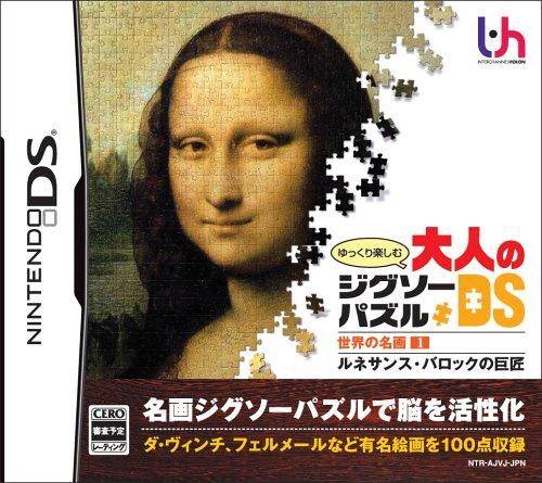 Yukkuri Tanoshimu Otona no Jigsaw Puzzle DS: Sekai no Meiga 1: Renaissance, Baroque no Kyoshou[Import Japonais]