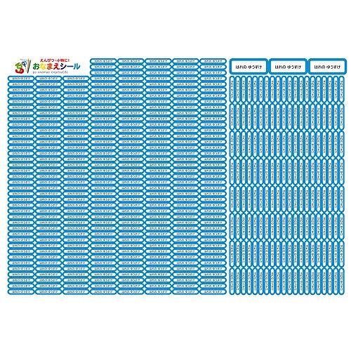 お名前シール 耐水 3種類 482枚 防水 ネームシール シールラベル 保育園 幼稚園 小学校 入園準備 入学準備 鉛筆 文房具 ライトブルー