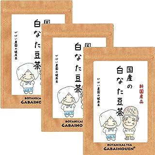 がばい農園 国産 手作り 白なた豆茶 3g×30包 (お得な3個セット) お茶 ノンカフェイン 健康茶 ティーバッグ