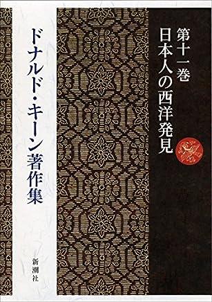 Nihonjin no seiyō hakken