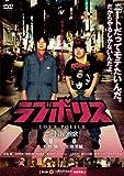 ラブポリス~ニート達の挽歌~[DVD]