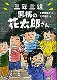 三年三組 黒板の花太郎さん (おはなしガーデン)