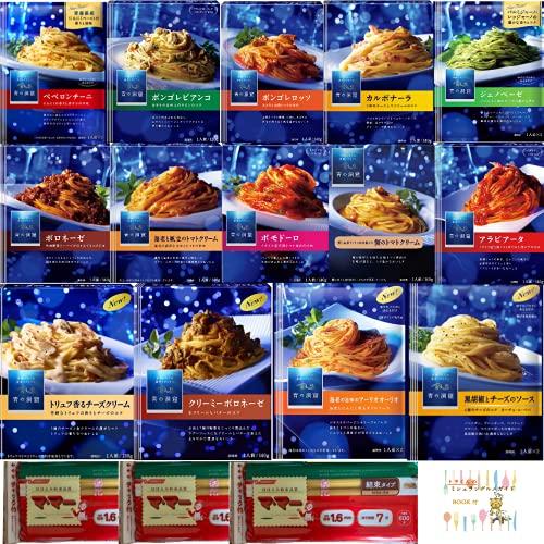 青の洞窟 パスタソース ママー 全種類セット 食べ比べ 満足感あるセット アソート 全種14セット ママ―パスタ3袋