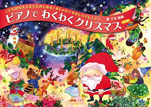 ピアノでわくわくクリスマス 第3版