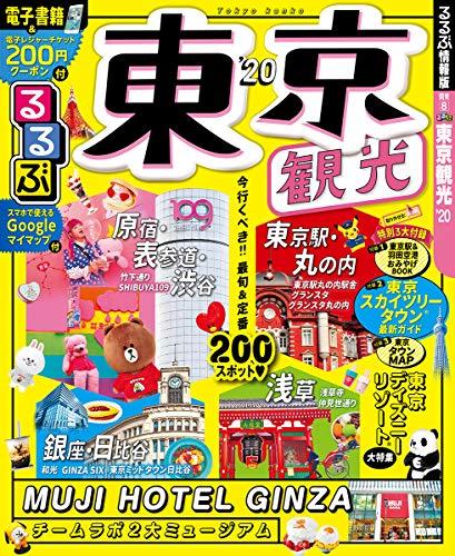 るるぶ東京観光'20 (るるぶ情報版国内)