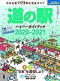 道の駅ハイパーガイドブック 2020-2021 (ドライバー2020年6月号増刊)