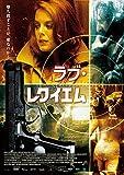 ラブ・レクイエム[DVD]