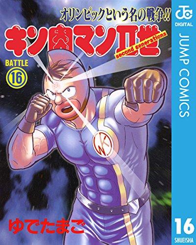 キン肉マンII世 16 (ジャンプコミックスDIGITAL)
