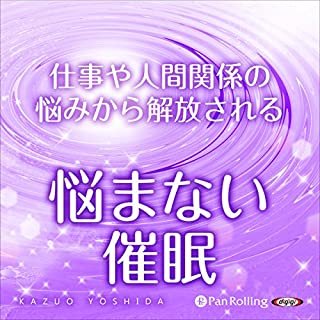 『超催眠シリーズVol.08『悩まない催眠』』のカバーアート