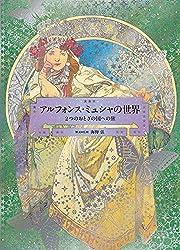 アルフォンス・ミュシャの世界 -2つのおとぎの国への旅の商品画像
