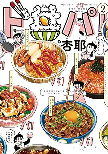 ド丼パ! 2