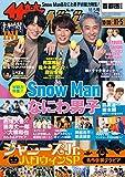 ザテレビジョン 首都圏関東版 2021年11 5号 雑誌