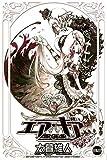エア・ギア(32) (週刊少年マガジンコミックス)