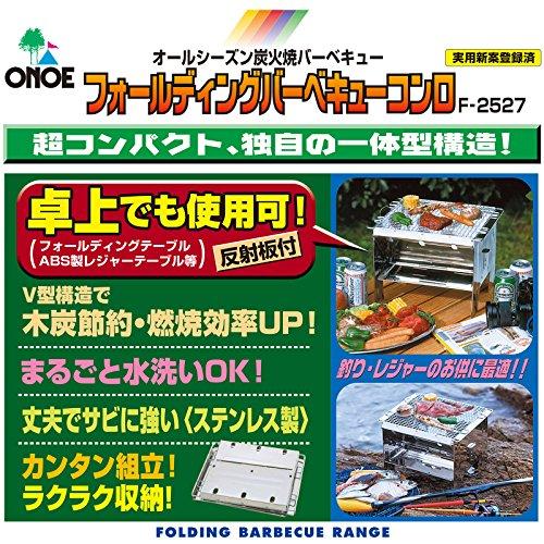 ONOE(尾上製作所)『フォールディングBBQコンロ(F-2527)』