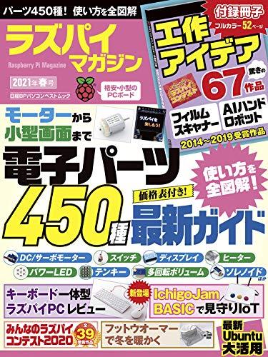 ラズパイマガジン2021年春号 (日経BPパソコンベストムック)