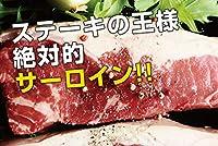 【厚切り ステーキ 300g 4枚セット】 冷凍 (サーロインステーキ)