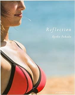 深田恭子写真集「Reflection」