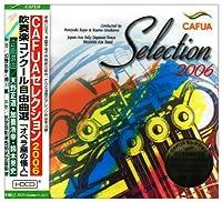 CAFUAセレクション2006 吹奏楽コンクール自由曲選「オペラ座の怪人」