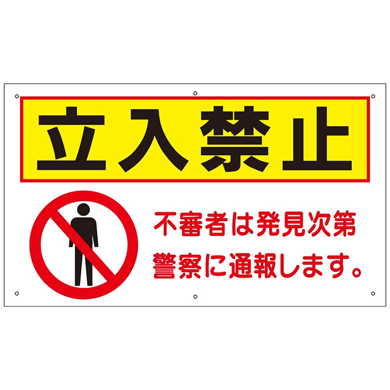粘液ではごきげんよう燃やす立入禁止 看板 立ち入り禁止 不法侵入 不審者 無断立入 警察へ通報 立ち入り /TO-32A