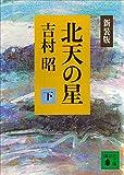 新装版 北天の星(下) (講談社文庫)