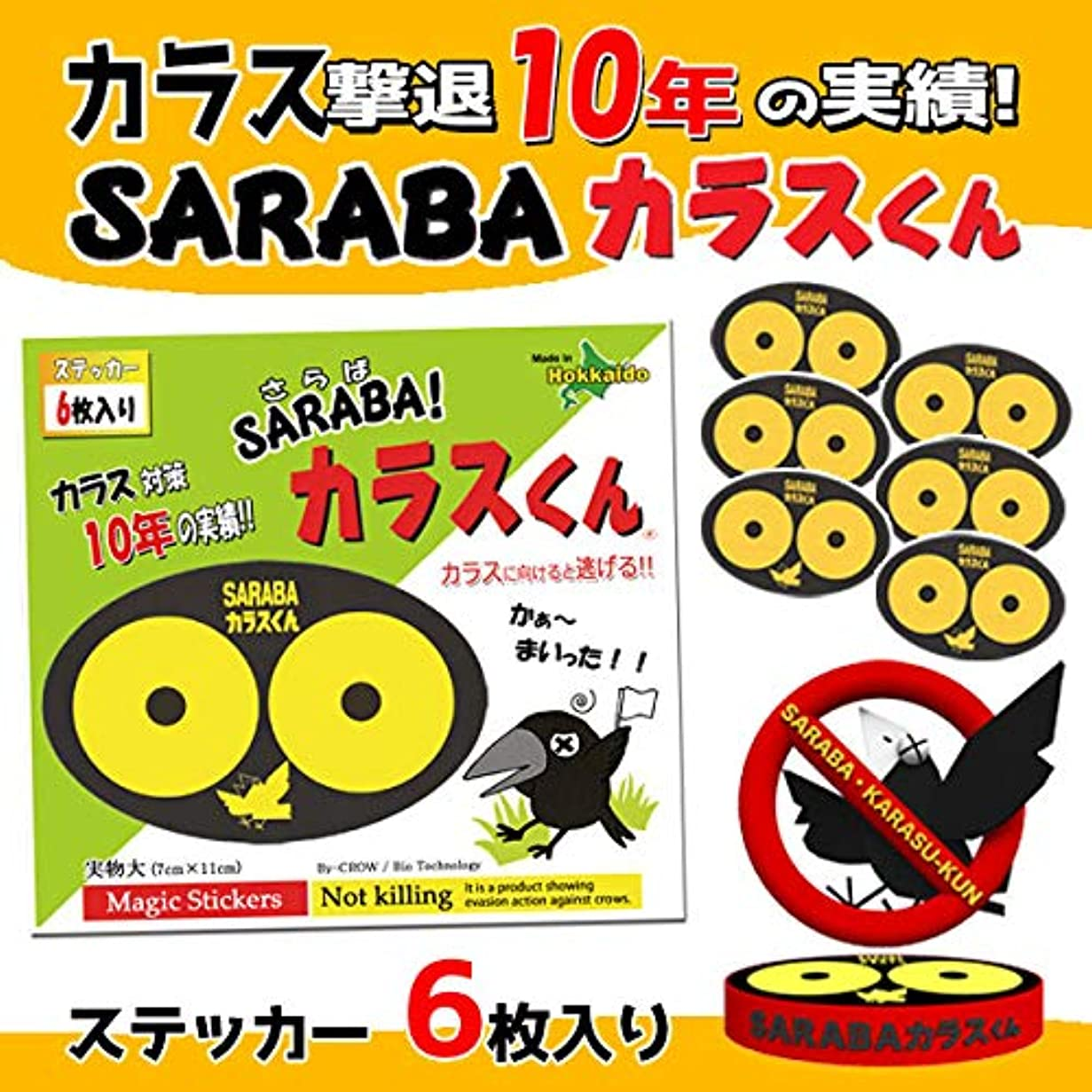 スキップ永続パンカラス対策グッズ「SARABAカラスくん」ステッカー6枚入り (カラス撃退/カラスよけ)