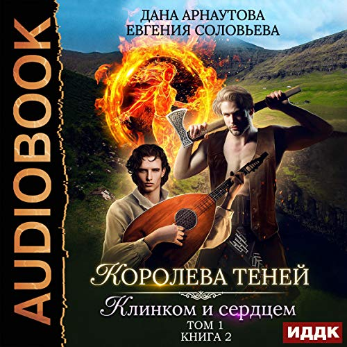 Клинком и сердцем, Том 1 [With a Blade and a Heart, Volume 1] cover art