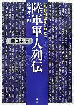 都道府県別に見た陸軍軍人列伝―西日本編