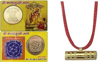 Divya Mantra Sri Chakra Sacred Hindu Geometry Yantram Ancient Vedic Tantra Scriptures Maa Baglamukhi Pocket Yantra & Dharan Yantra Kavach Pendant - Buri Nazar Battu, Mandir, Prayer, Business, Home