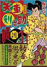 矢車剣之助〔完全版〕―疾風編―【上】 (マンガショップシリーズ (246))