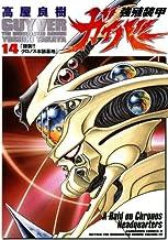 表紙: 強殖装甲ガイバー(14) (角川コミックス・エース) | 高屋 良樹