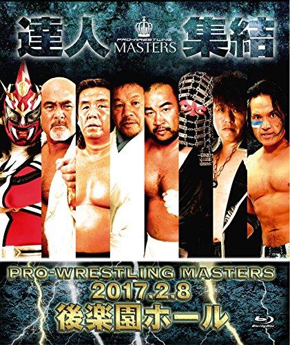 PRO-WRESTLING MASTERS  2017.2.8 後楽園ホール Blu-ray
