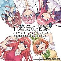TVアニメ「五等分の花嫁」オリジナル・サウンドトラック