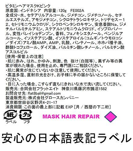 ellipsエリップスビタミンヘアマスク(ピンク)ヘアリペアプロケラチンコンプレックスヘアートリートメント120g[並行輸入品]