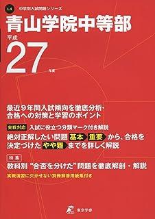 青山学院中等部 27年度用 (中学校別入試問題シリーズ)