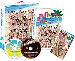 【Amazon.co.jp・公式ショップ限定】AKB48 海外旅行日記~ハワイはハワイ~ 小嶋陽菜 [DVD]