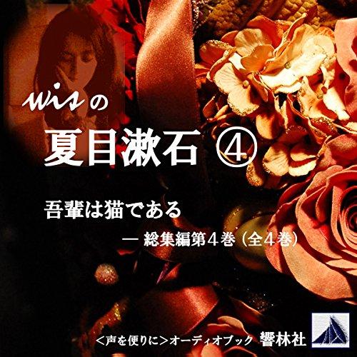 『wisの夏目漱石(4)「吾輩は猫である」総集編第4巻(全4巻)』のカバーアート