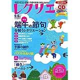 レクリエ2014 5・6月 高齢者介護をサポートするレクリエーション情報誌 (別冊家庭画報)