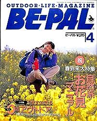 BE-PAL (ビーパル) 1994年4月号 特集:自然派お花見マニュアル / いますぐできる0円アウトドア