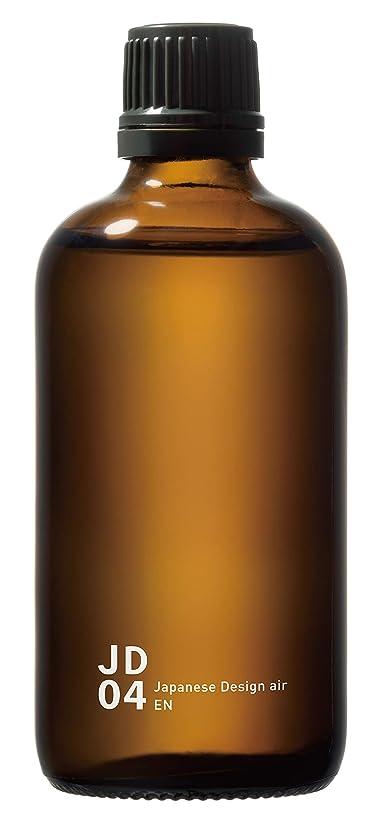 メンテナンスライオン偶然JD04 艶 piezo aroma oil 100ml