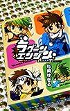 ラグーンエンジン(4) (あすかコミックス)
