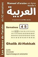 Manuel d'arabe en ligne - Semaines 4 5: Apprentissage en autonomie