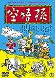 孫悟空(1940)<東宝DVD名作セレクション>[DVD]
